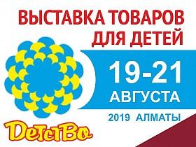 """Выставка """"Детская мода 2019"""" (Казахстан)"""