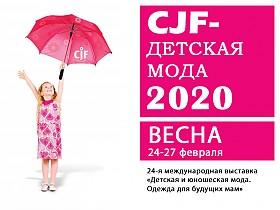 CJF - Детская мода. ВЕСНА 2020