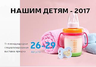 """Выставка-ярмарка """"Нашим детям 2017"""""""
