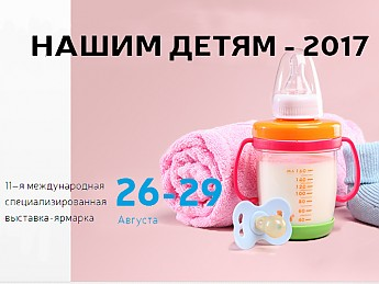 """Выставка-ярмарка """"Нашим детям"""""""