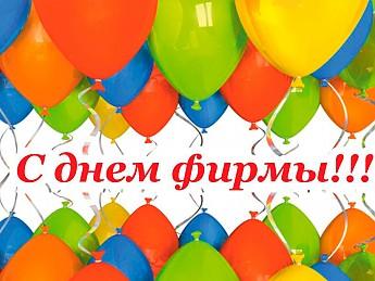 """ЗАО ОПТФ """"Свiтанак"""" 91 год!"""