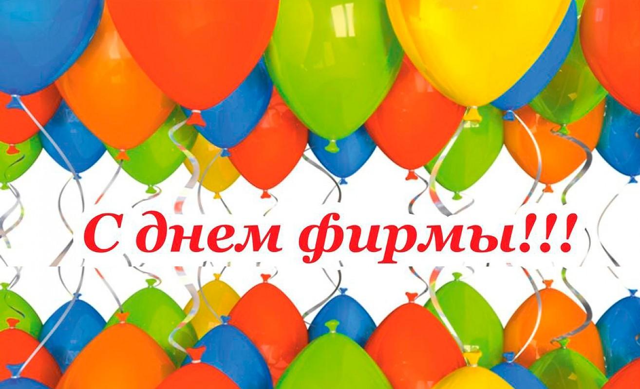 День компании поздравление прикольное