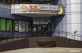"Магазин ""12 месяцев"" (ОДО ""Леоджи"")"
