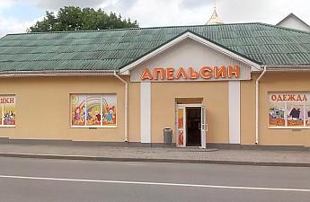 """магазин """"Апельсин"""""""