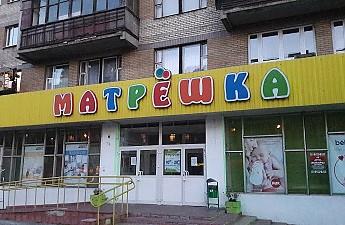 """Магазин """"Матрёшка"""""""