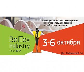 Выставка «BelTexIndustry-2017»