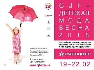 CJF - Детская мода. Весна 2018