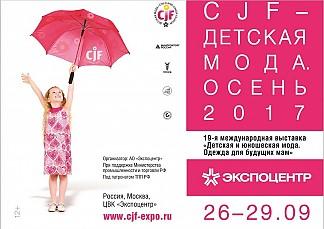 CJF - Детская мода - 2017. Осень