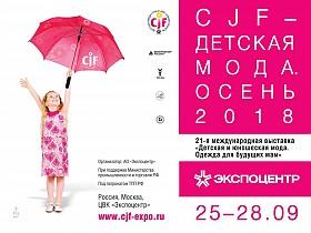 CJF - Детская мода. Осень 2018