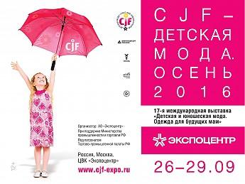 """""""CJF - детская мода. Осень"""""""