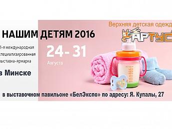 """Выставка-ярмарка """"Нашим детям 2016"""""""