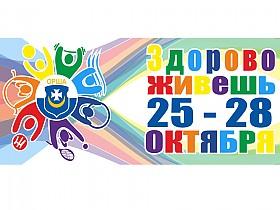 IV Республиканская универсальная выставка-ярмарка «Здорово живёш