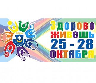 Республиканская универсальная выставка-ярмарка «Здорово живёшь»